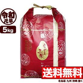 ありがとう三米 新潟産いのちの壱 5kg 令和元年産 【送料無料】(北海道、九州、沖縄除く)