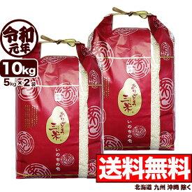 ありがとう三米 新潟産いのちの壱 10kg(5kg×2) 令和元年産 新潟産 米 【送料無料】(北海道、九州、沖縄除く)