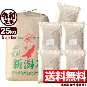 ミルキークイーン 玄米 令和元年産 新潟産 米 25kg 【送料無料】(北海道、九州、沖縄除く)