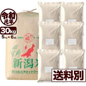 ミルキークイーン 30kg 玄米 令和元年産 新潟産 米 小分け6袋 【送料別】