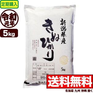 【定期購入】キヌヒカリ 5kg 令和元年産 新潟産 米【送料無料】(北海道、九州、沖縄除く)