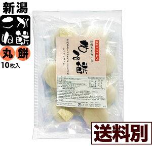 【丸餅】新潟産こがねもち 330g(10枚入) シングルパック【送料別】【こがねもち米100%使用】