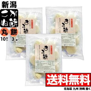 【丸餅】新潟産こがねもち 330g(10枚入)×3袋セット シングルパック【送料無料】(北海道、九州、沖縄除く)【こがねもち米100%使用】