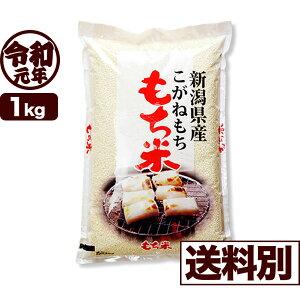 こがねもち米 1kg 令和元年産 新潟産 白米 【送料別】