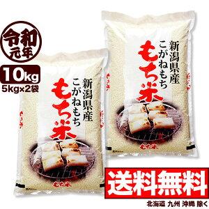 こがねもち米 10kg(5kg×2) 令和元年産 新潟産 米 【送料無料】(北海道、九州、沖縄除く)