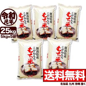 こがねもち米 白米 令和元年産 新潟産 米 25kg 【送料無料】(北海道、九州、沖縄除く)