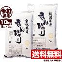キヌヒカリ 10kg(5kg×2) 令和元年産 新潟産 米【送料無料】(北海道、九州、沖縄除く)