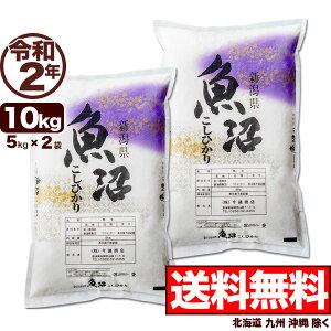 魚沼産コシヒカリ 産直 10kg(5kg×2) 令和2年産 新潟産 米 【送料無料】(北海道、九州、沖縄除く)