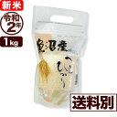 新米 魚沼産コシヒカリ 特選 1kg 令和2年産 新潟産 米 【送料別】