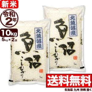 新米 北魚沼産コシヒカリ 10kg(5kg×2) 令和2年産 新潟産 米【送料無料】(北海道、九州、沖縄除く)