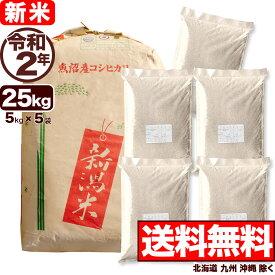 新米 中魚沼産コシヒカリ 玄米 令和2年産 米 25kg 【送料無料】(北海道、九州、沖縄除く)