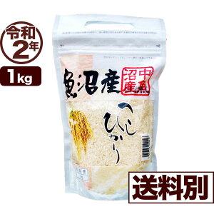 中魚沼産コシヒカリ 1kg 令和2年産 新潟産 米【送料別】