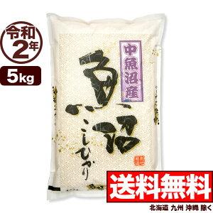 中魚沼産コシヒカリ 5kg 令和2年産 新潟産 米【送料無料】(北海道、九州、沖縄除く)