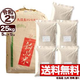 北魚沼産コシヒカリ 玄米 令和2年産 米 25kg 【送料無料】(北海道、九州、沖縄除く)