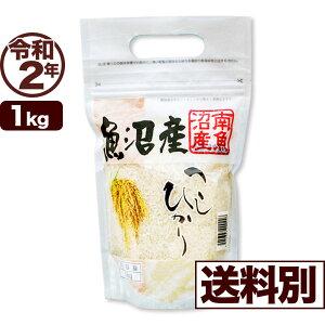 南魚沼産コシヒカリ 1kg 令和2年産 新潟産 米 【送料別】