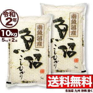 南魚沼産コシヒカリ 10kg(5kg×2) 令和2年産 新潟産 米 【送料無料】(北海道、九州、沖縄除く)