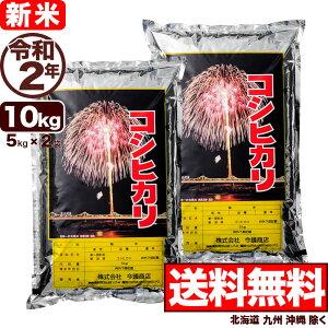 新米 新潟産コシヒカリ 花火 10kg(5kg×2) 令和2年産 米 【送料無料】(北海道、九州、沖縄除く)