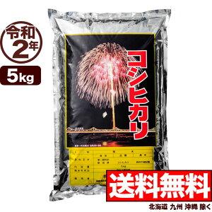 新潟産コシヒカリ 花火 5kg 令和2年産 米【送料無料】(北海道、九州、沖縄除く)