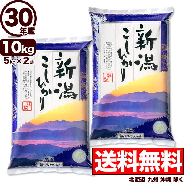 【新米】新潟産コシヒカリ 山並 10kg(5kg×2) 30年産 米 【送料無料】(北海道、九州、沖縄除く)