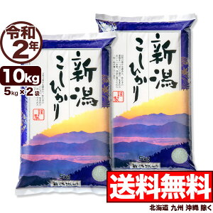 新潟産コシヒカリ 山並 10kg(5kg×2) 令和2年産 米 【送料無料】(北海道、九州、沖縄除く)
