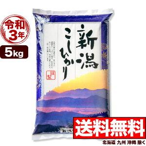 新米 新潟産コシヒカリ 山並 5kg 令和3年産 米 【送料無料】(北海道、九州、沖縄除く)