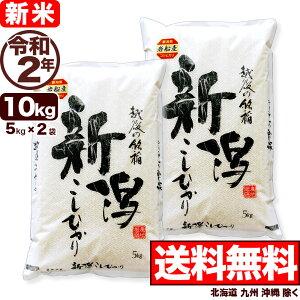 新米 岩船産コシヒカリ 10kg(5kg×2) 令和2年産 新潟産 米【送料無料】(北海道、九州、沖縄除く