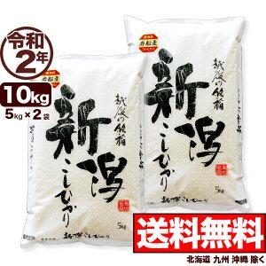 岩船産コシヒカリ 10kg(5kg×2) 令和2年産 新潟産 米【送料無料】(北海道、九州、沖縄除く