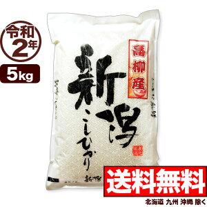 高柳産コシヒカリ 5kg 令和2年産 新潟産 米【送料無料】(北海道、九州、沖縄除く)