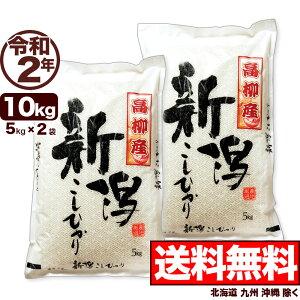 高柳産コシヒカリ 10kg(5kg×2) 令和2年産 新潟産 米【送料無料】(北海道、九州、沖縄除く)