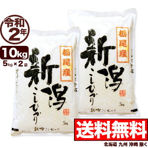 栃尾 西谷地区産コシヒカリ 10kg(5kg×2) 令和2年産 新潟産 米 【送料無料】(北海道、九州、沖縄除く)