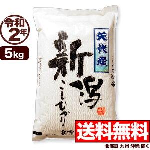 矢代産コシヒカリ 5kg 令和2年産 新潟産 米 【送料無料】(北海道、九州、沖縄除く)