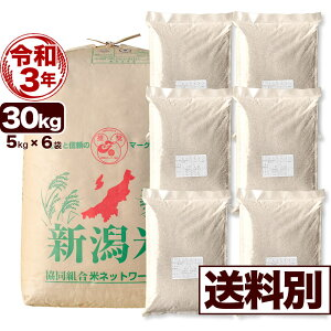 新米 佐渡産コシヒカリ 30kg 玄米 令和3年産 新潟産 米 小分け6袋【送料別】