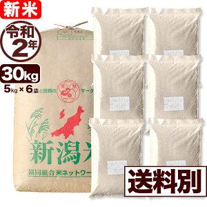 新米 高柳産コシヒカリ 30kg 玄米 令和2年産 新潟産 米 小分け6袋【送料別】