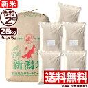 【新米】ミルキークイーン 玄米 令和2年産 新潟産 米 25kg 【送料無料】(北海道、九州、沖縄除く)