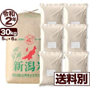 新潟産コシヒカリ 山並 30kg 玄米 令和2年産 米 小分け6袋 【送料別】