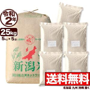岩船産コシヒカリ 玄米 令和2年産 新潟産 米 25kg【送料無料】(北海道、九州、沖縄除く)