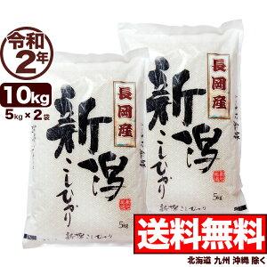 新潟県 長岡産コシヒカリ 10kg (5kg×2袋) 令和2年産 米【送料無料】(北海道、九州、沖縄除く)