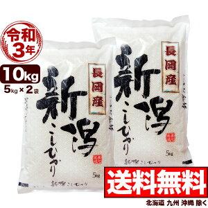 新米 新潟県 長岡産コシヒカリ 10kg (5kg×2袋) 令和3年産 米【送料無料】(北海道、九州、沖縄除く)