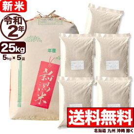 新米 新潟県産 こしいぶき 玄米 令和2年産 米 25kg 【送料無料】(北海道、九州、沖縄除く)