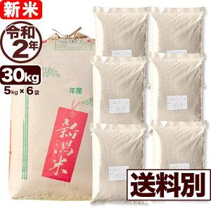 新米 小国産コシヒカリ 30kg 玄米 棚田米 令和2年産 新潟産 米 小分け6袋 【送料別】