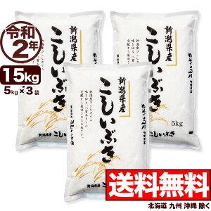 新潟県産 こしいぶき 15kg(5kg×3) 令和2年産 米 【送料無料】(北海道、九州、沖縄除く)