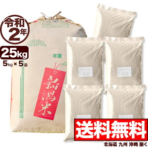 新潟県産 こしいぶき 玄米 令和2年産 米 25kg 【送料無料】(北海道、九州、沖縄除く)