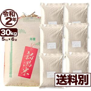 こしいぶき 30kg 玄米 令和2年産 新潟産 米 小分け6袋 【送料別】