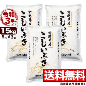 新米 新潟県産 こしいぶき 15kg(5kg×3) 令和3年産 米 【送料無料】(北海道、九州、沖縄除く)