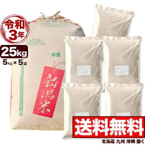 新米 ミルキークイーン 玄米 令和3年産 新潟産 米 25kg 【送料無料】(北海道、九州、沖縄除く)