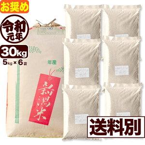 キヌヒカリ 30kg 玄米 令和元年産 新潟産 米 小分け6袋 【送料別】【3月のおすすめ銘柄】