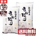 新米 キヌヒカリ 10kg(5kg×2) 令和2年産 新潟産 米【送料無料】(北海道、九州、沖縄除く)