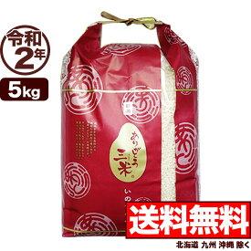 ありがとう三米 新潟産いのちの壱 5kg 令和2年産 【送料無料】(北海道、九州、沖縄除く)
