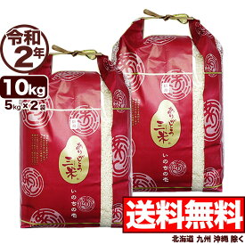 ありがとう三米 新潟産いのちの壱 10kg(5kg×2) 令和2年産 新潟産 米 【送料無料】(北海道、九州、沖縄除く)