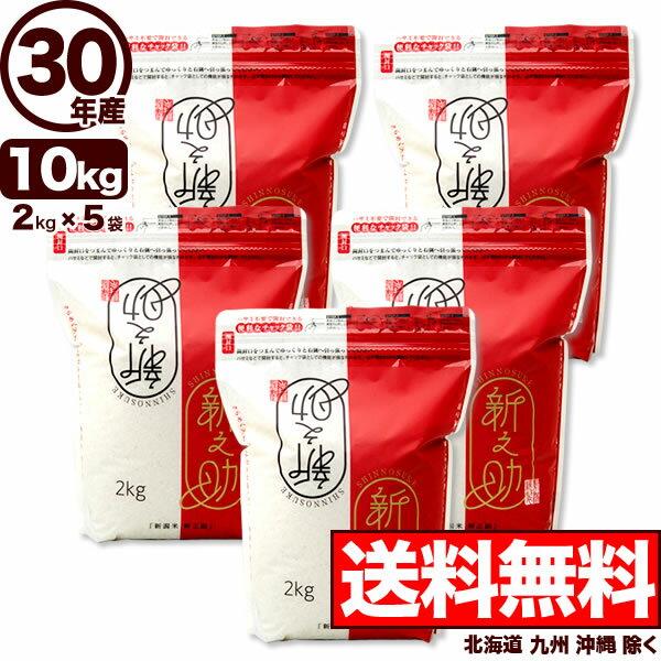 新潟産 新之助 10kg (2kg×5袋 シングルチャック袋) 30年産 【送料無料】(北海道、九州、沖縄除く)